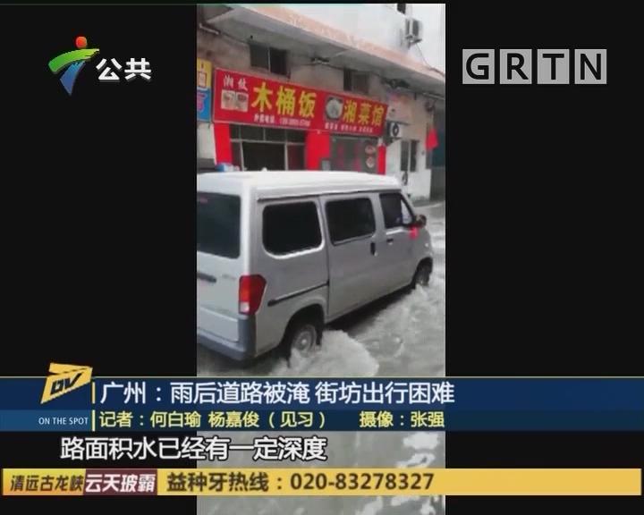 (DV现场)广州:雨后道路被淹 街坊出行困难
