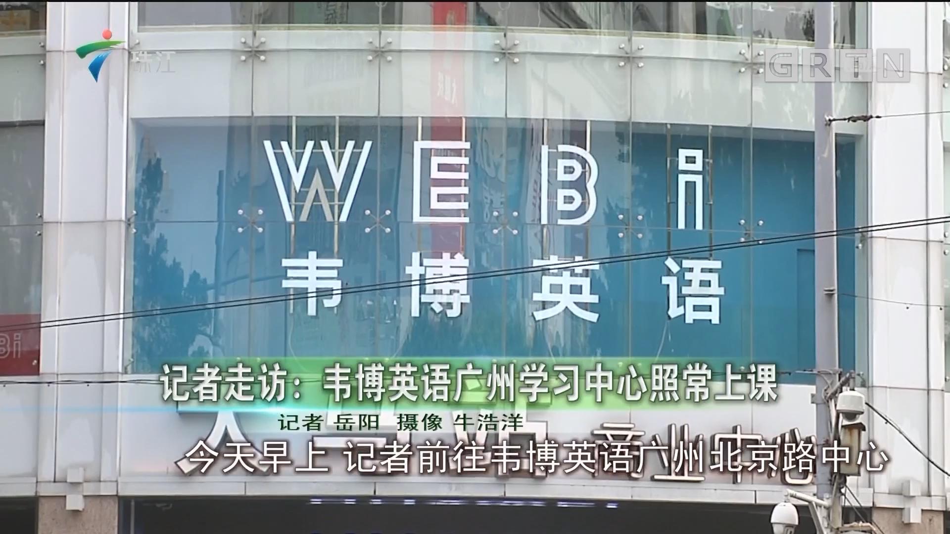 记者走访:韦博英语广州学习中心照常上课