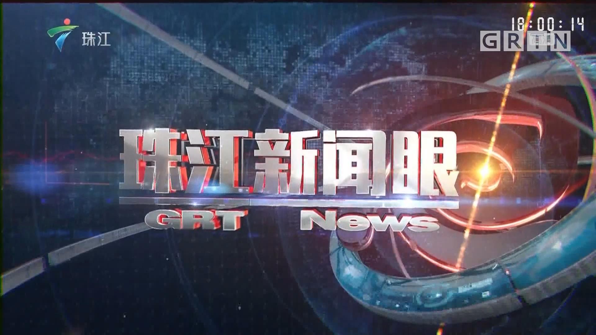"[HD][2019-10-21]珠江新闻眼:世界互联网领先科技成果发布 15项""黑科技""获殊荣"