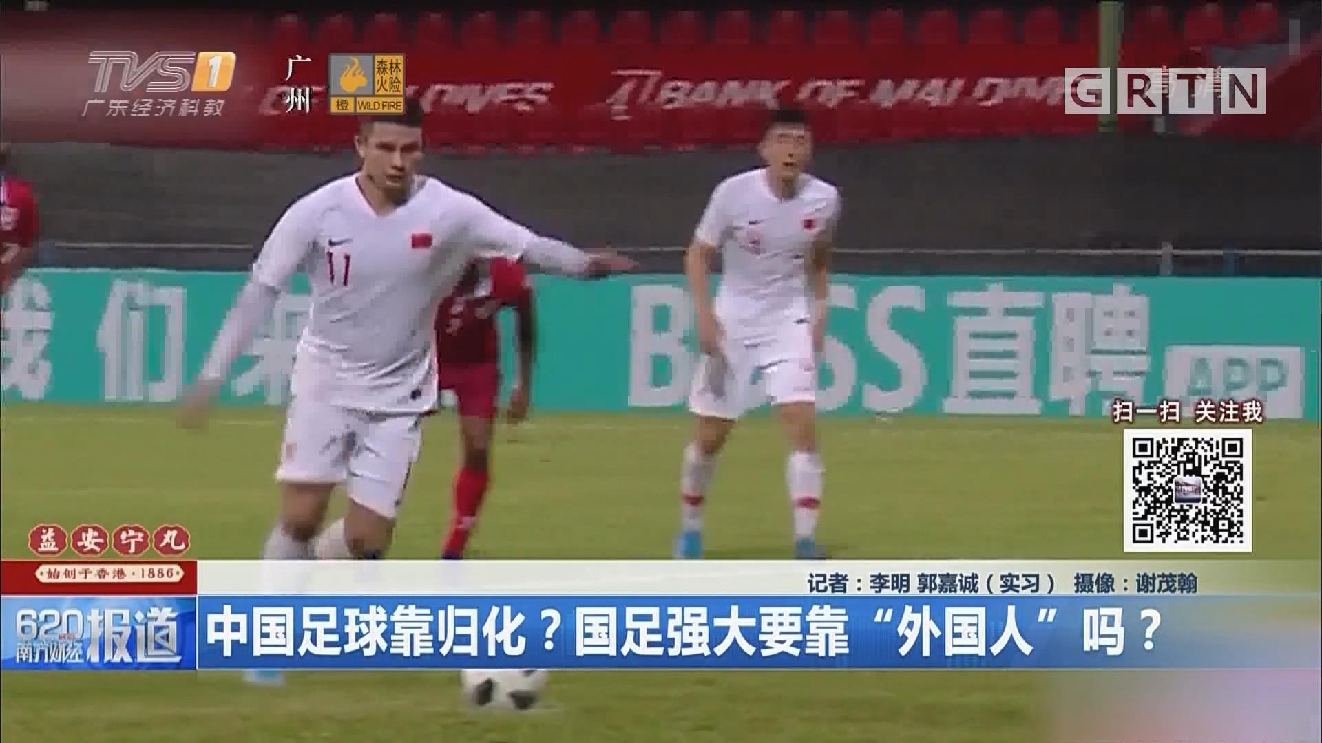 """中国足球靠归化?国足强大要靠""""外国人""""吗?"""