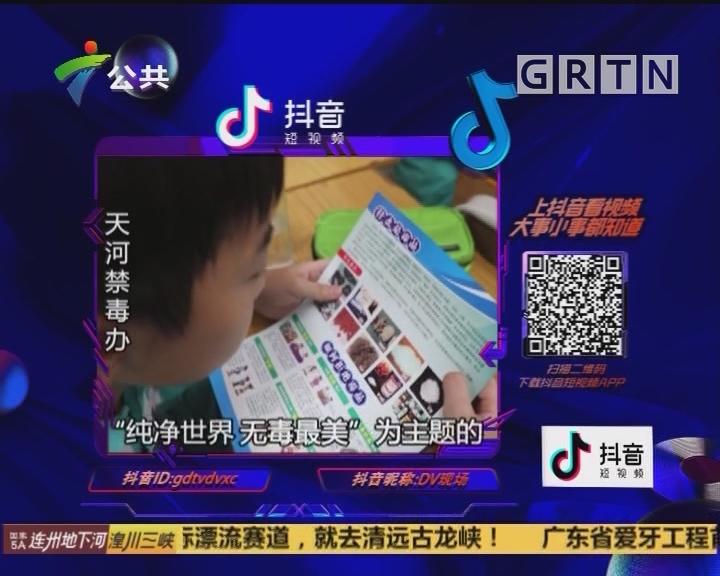 (DV现场)抖音随手拍:爆料视频