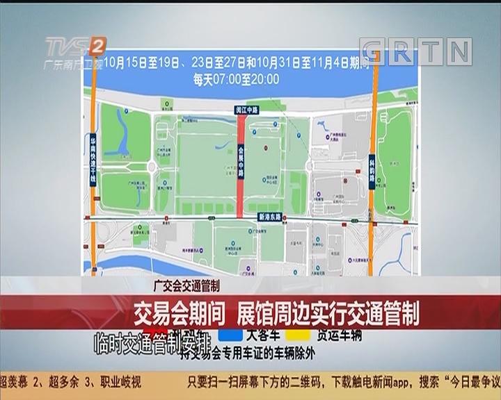 广交会交通管制 交易会期间 展馆周边实行交通管制