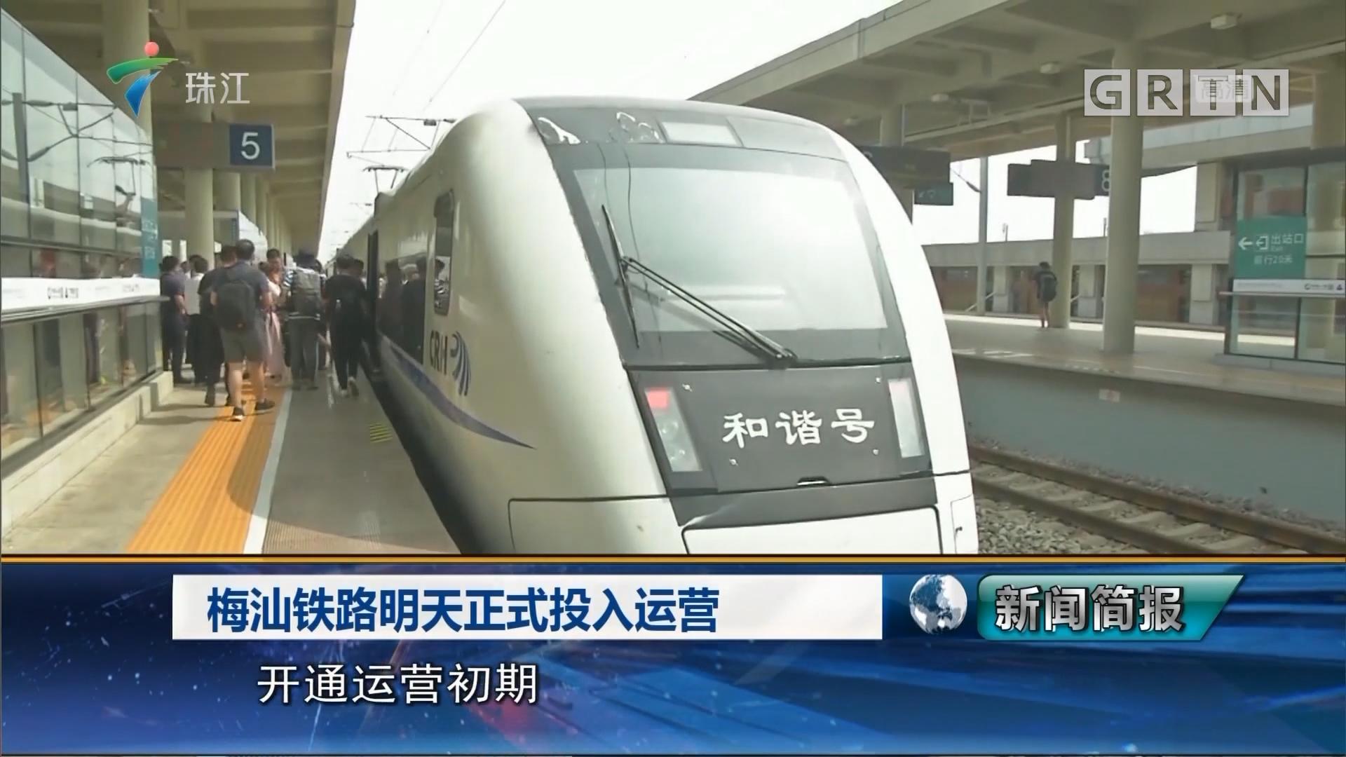 梅汕鐵路明天正式投入運營