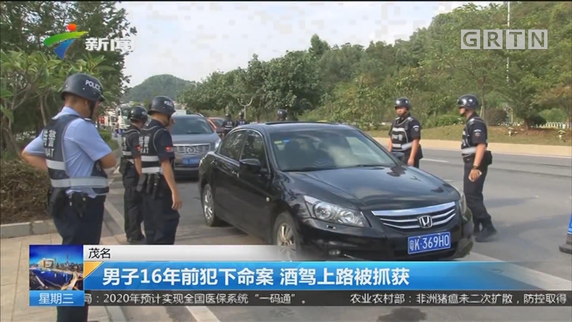 茂名:男子16年前犯下命案 酒驾上路被抓获