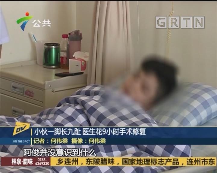 (DV现场)小伙一脚长九趾 医生花9小时手术修复