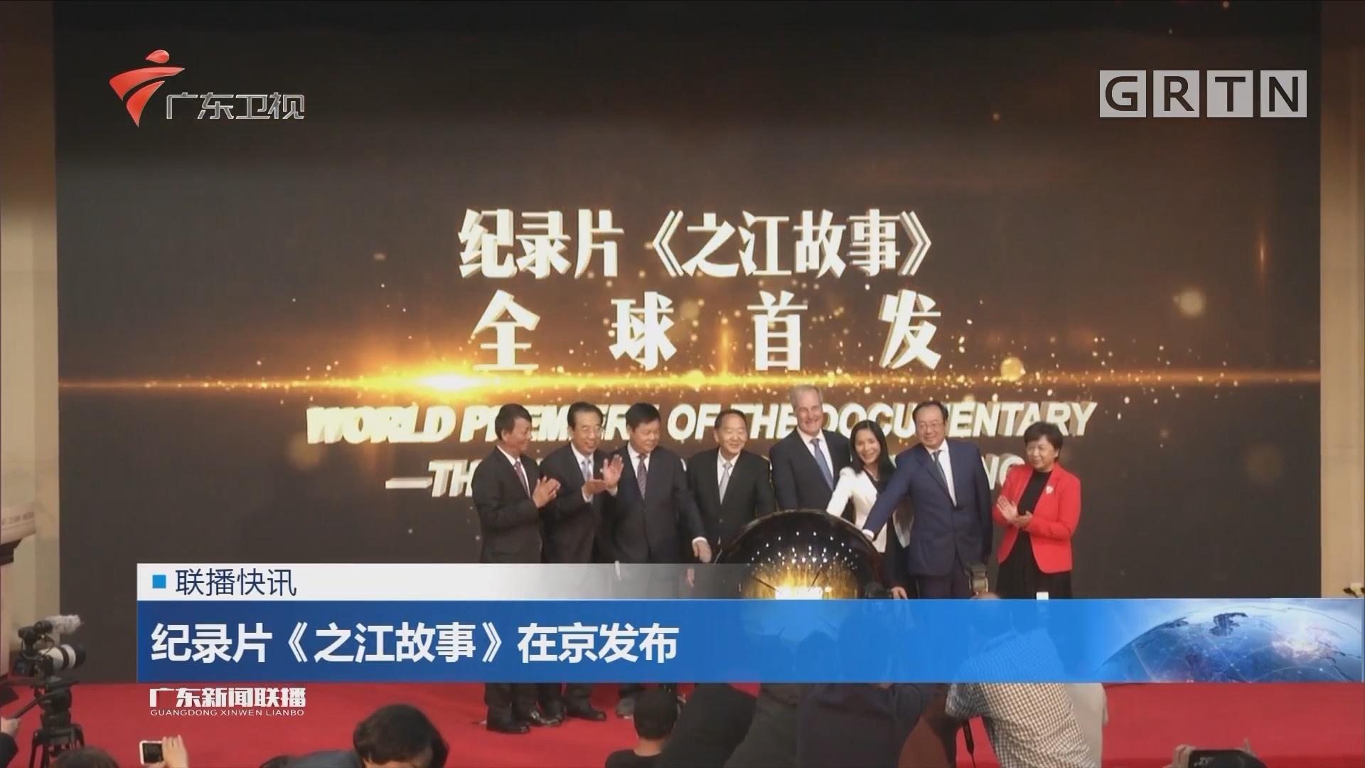 纪录片《之江故事》在京发布