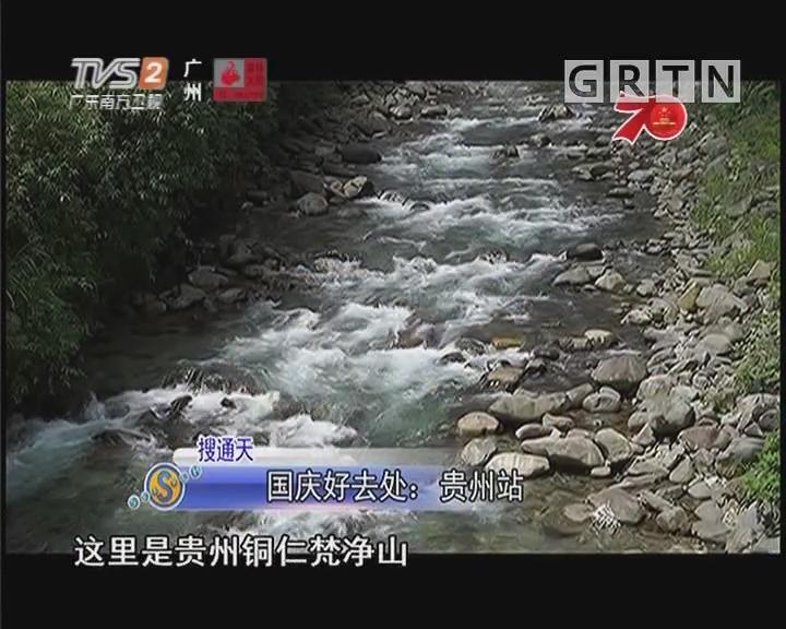 国庆好去处:贵州站