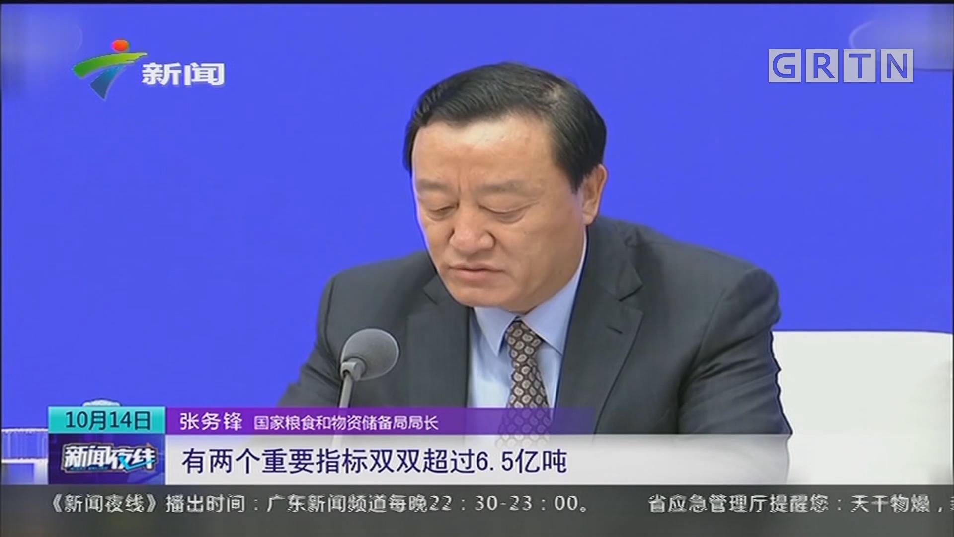 《中国的粮食安全》白皮书发表