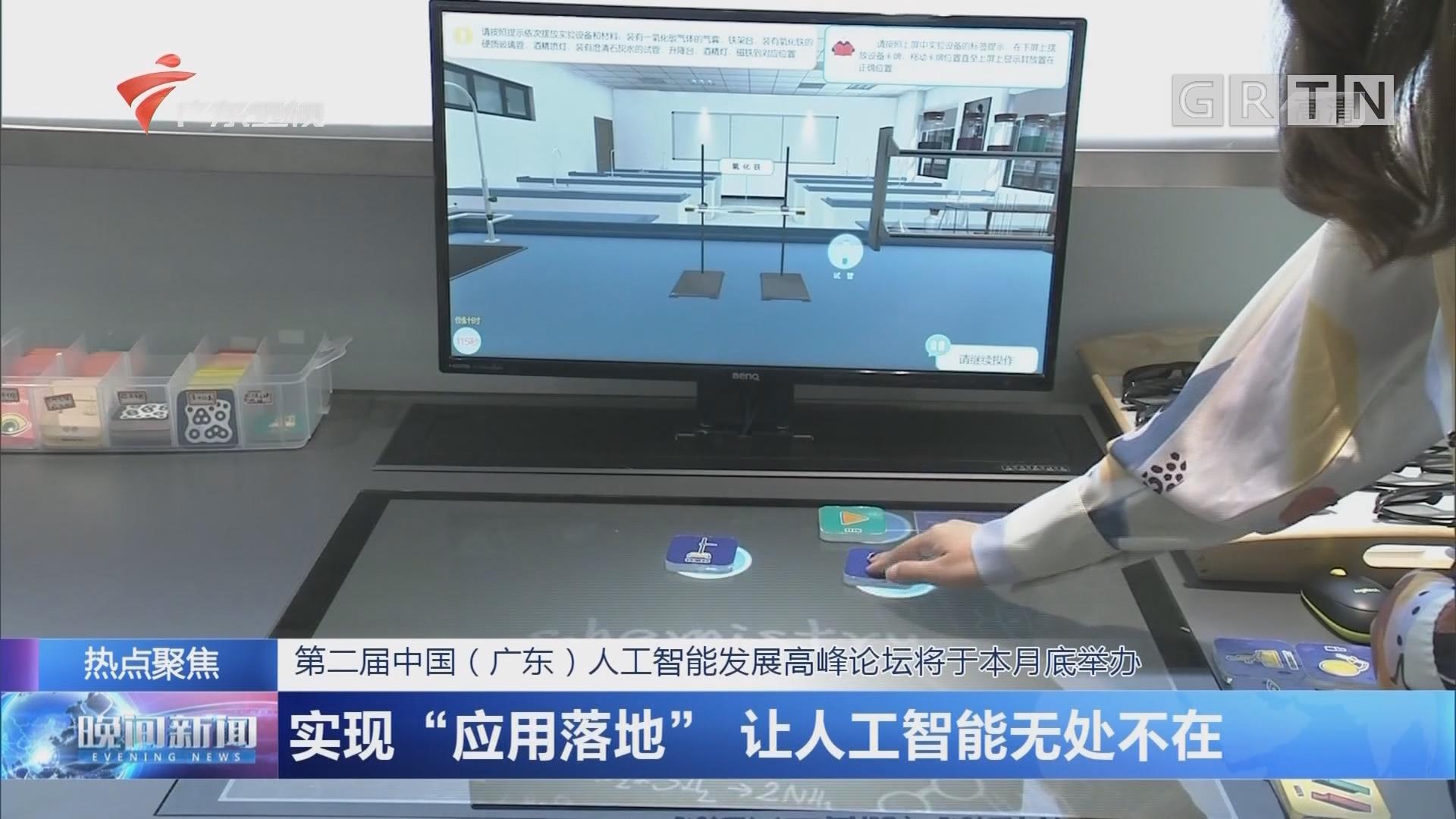 """第二届中国(广东)人工智能发展高峰论坛将本月底举办 实现""""应用落地""""让人工智能无处不在"""