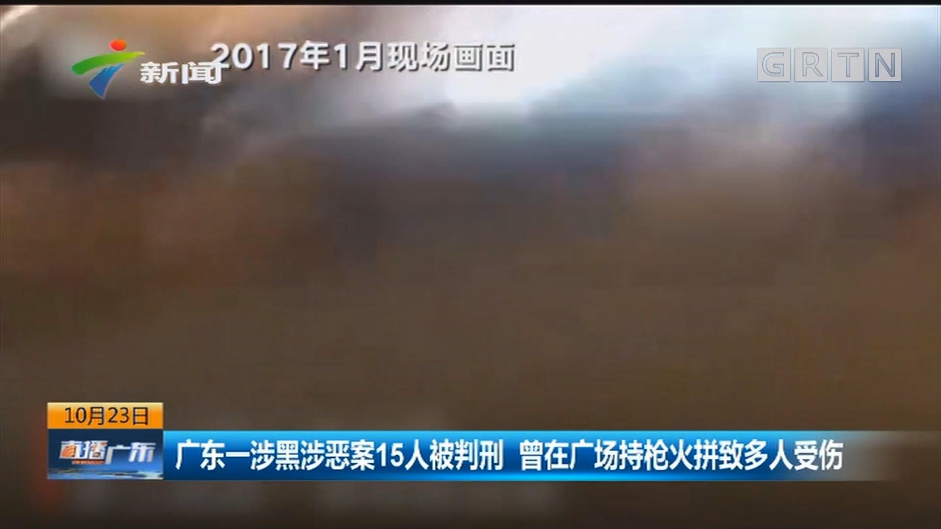 广东一涉黑涉恶案15人被判刑 曾在广场持枪火拼致多人受伤