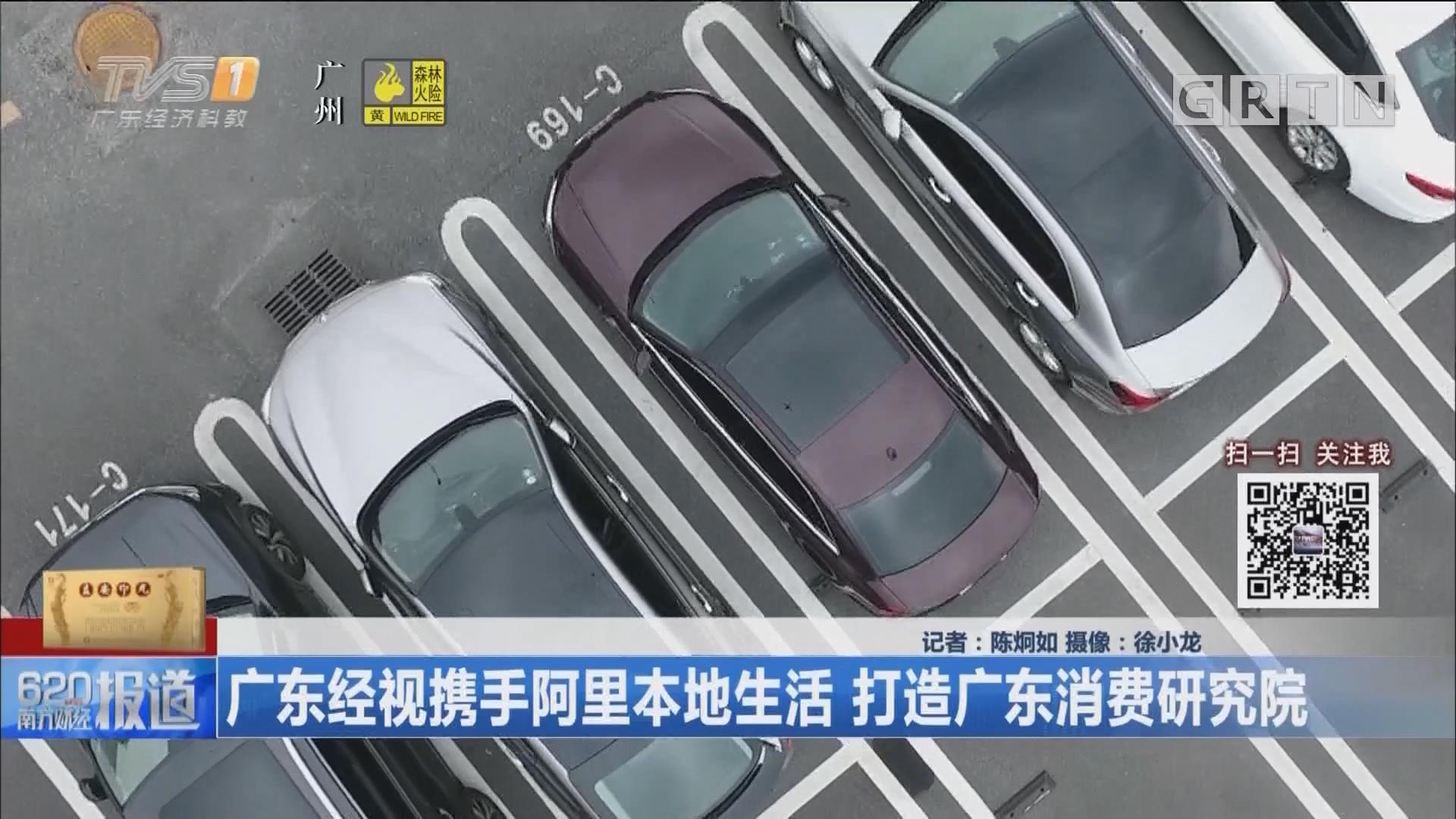 广东经视携手阿里本地生活 打造广东消费研究院