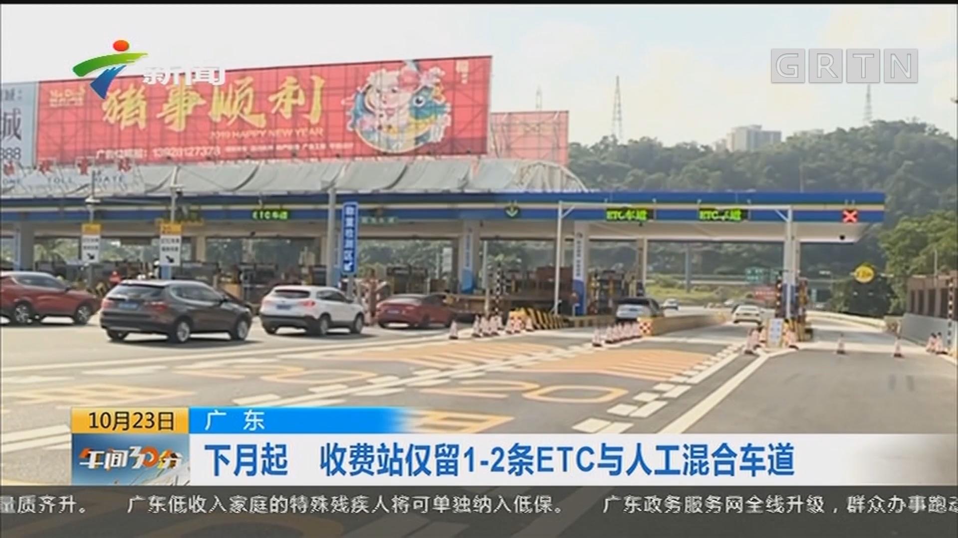 广东:下月起 收费站仅留1-2条ETC与人工混合车道