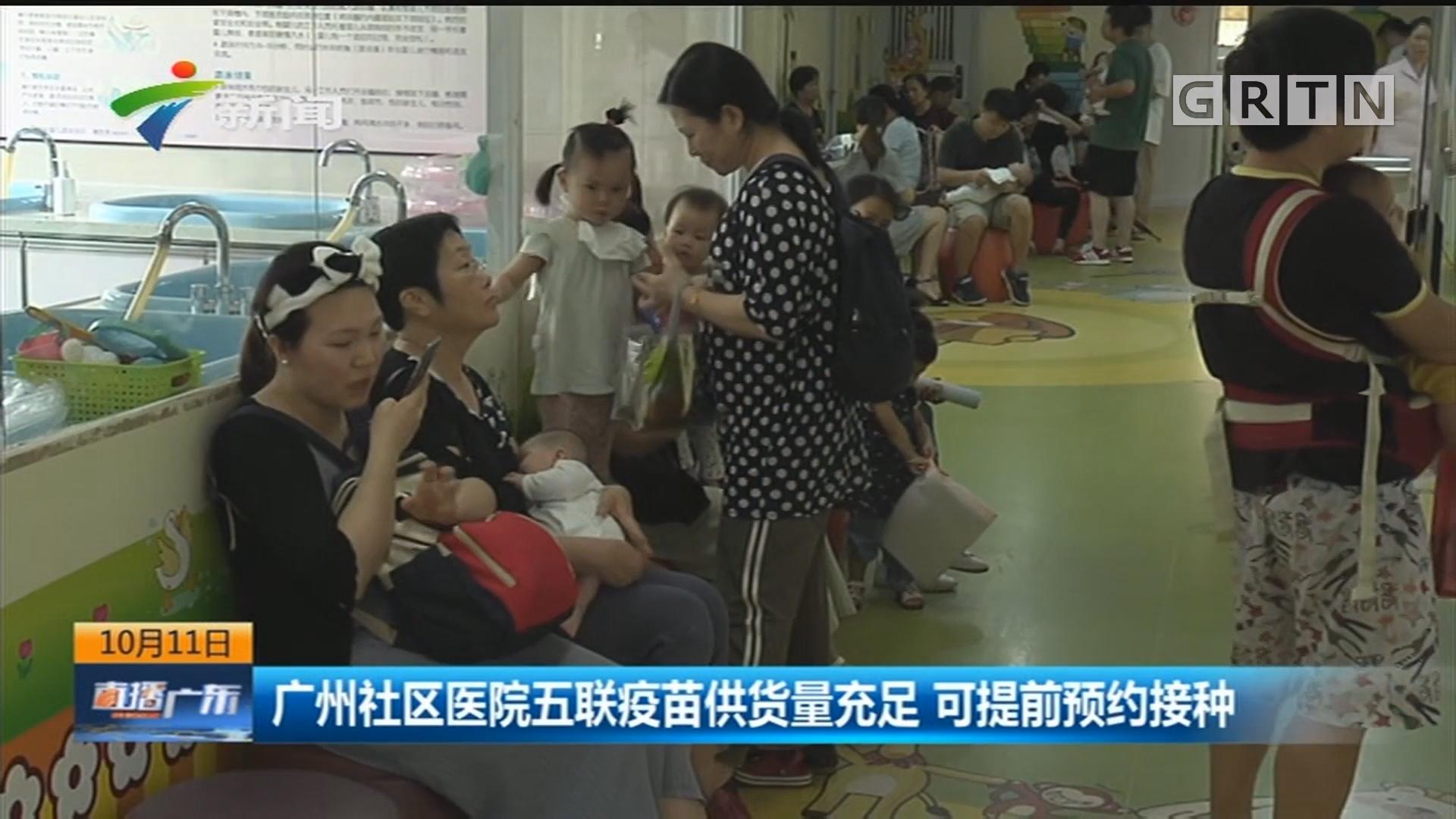 广州社区医院五联疫苗供货量充足 可提前预约接种