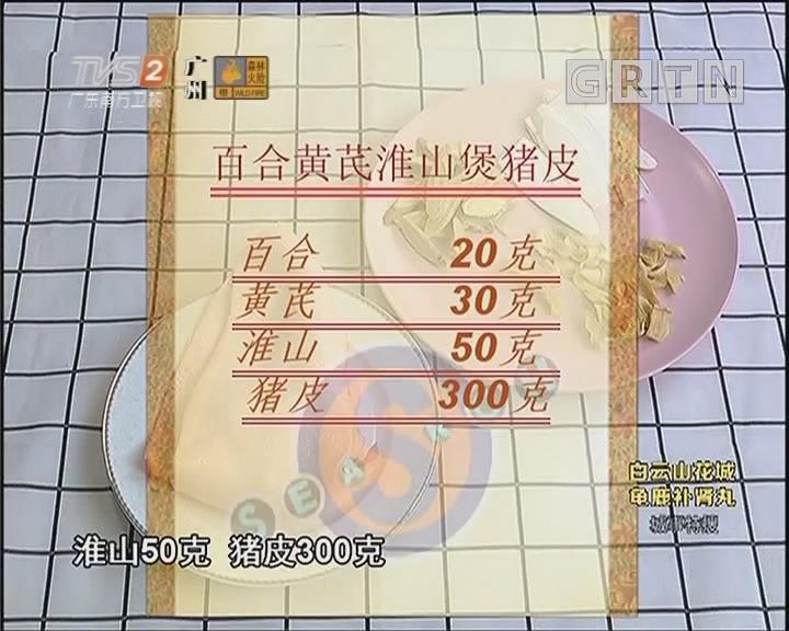 百合黄芪淮山煲猪皮