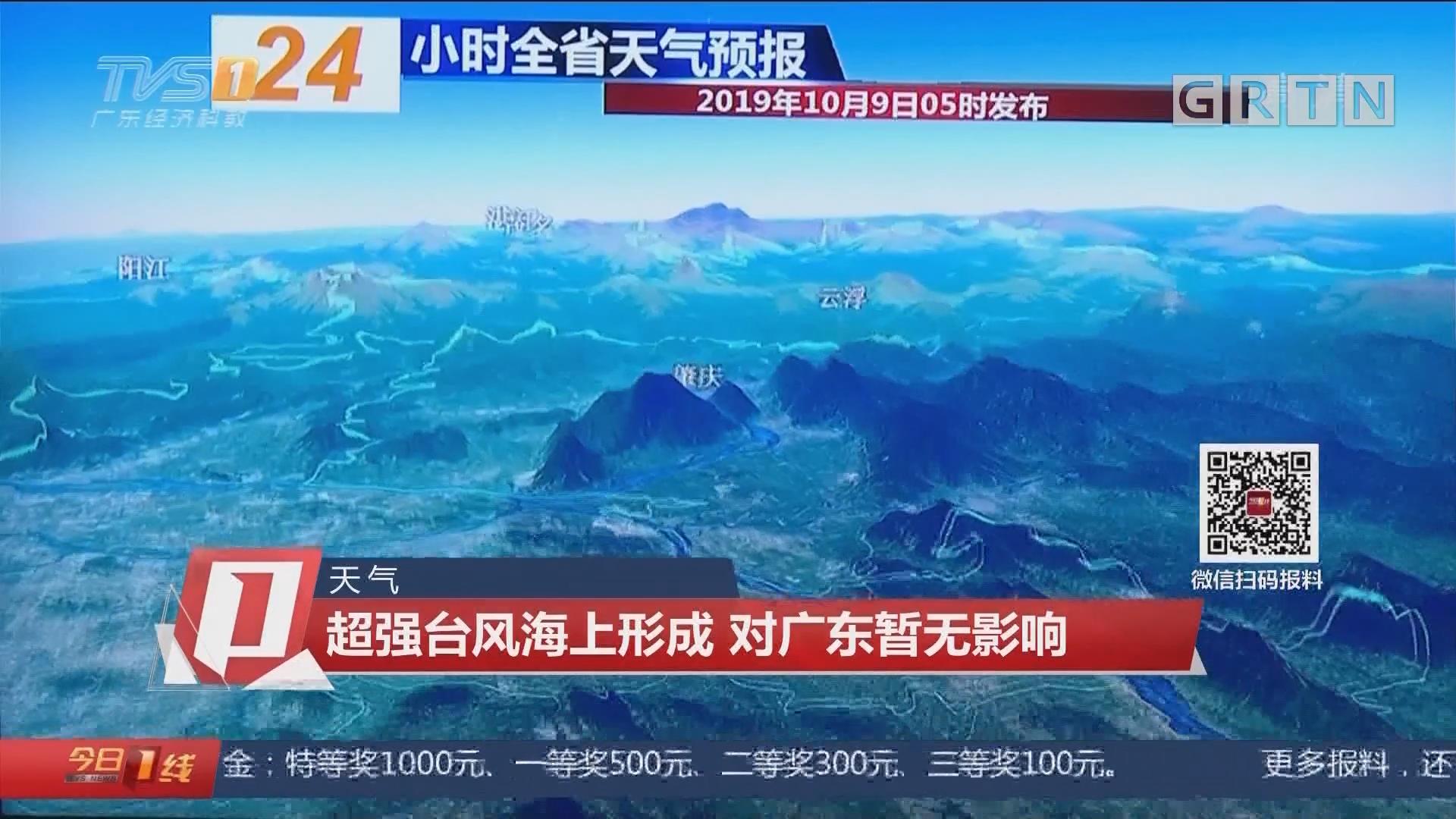 天气:超强台风海上形成 对广东暂无影响