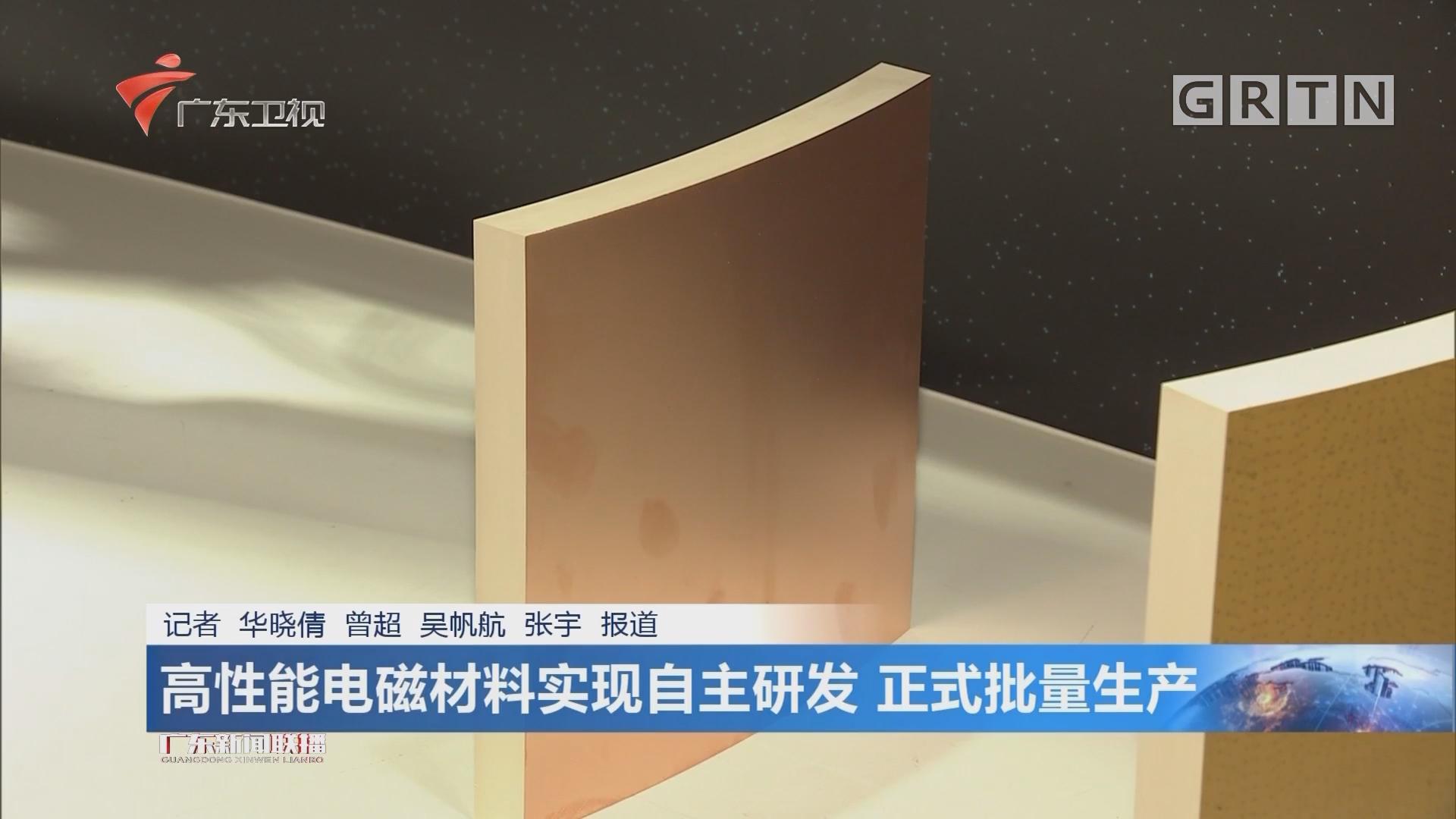 高性能电磁材料实现自主研发 正式批量生产