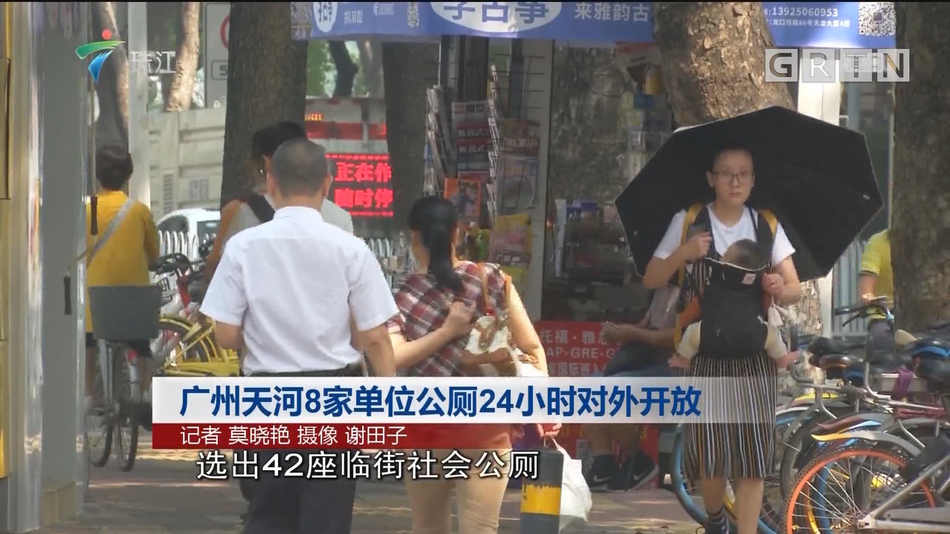 广州天河8家单位公厕24小时对外开放