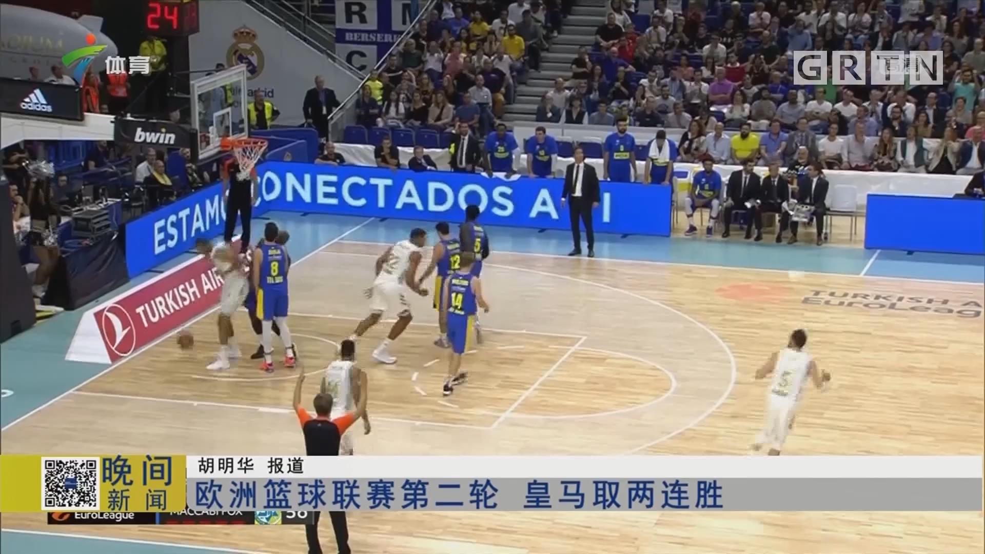 欧洲篮球联赛第二轮 皇马取两连胜