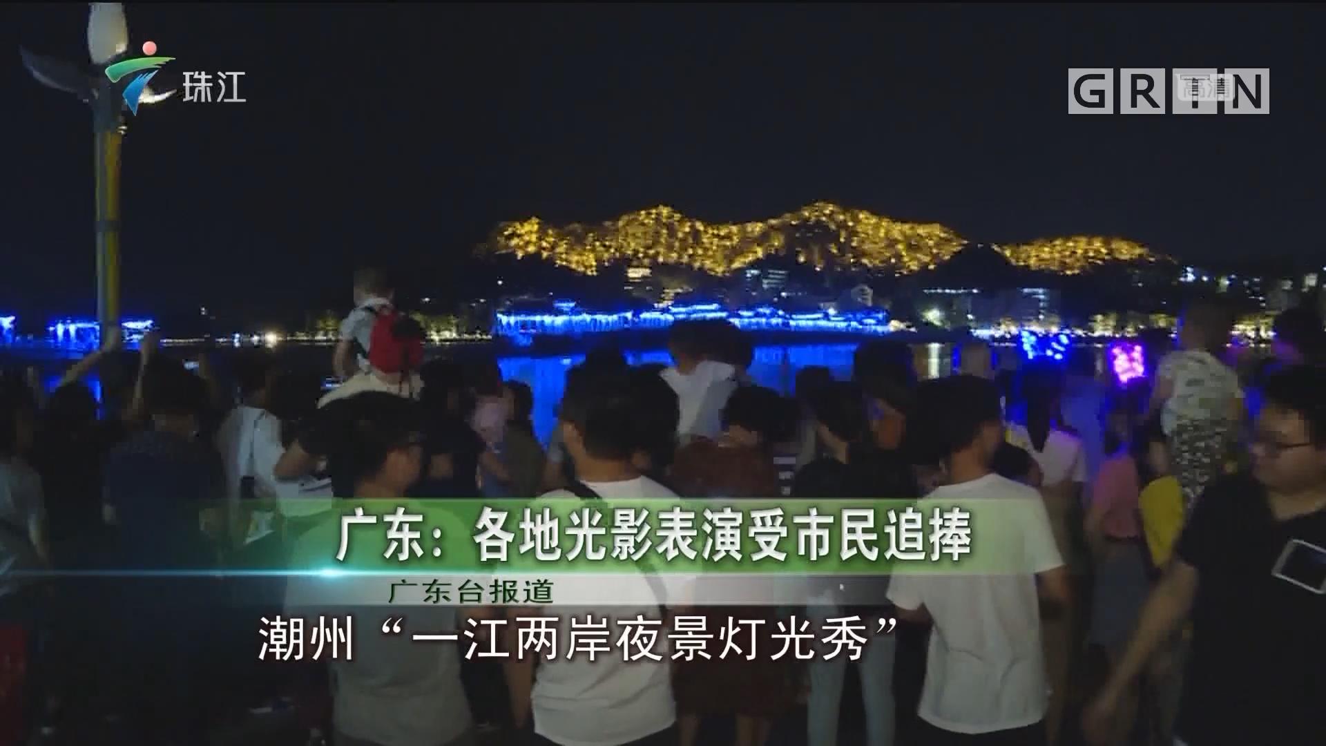 广东:各地光影表演受市民追捧