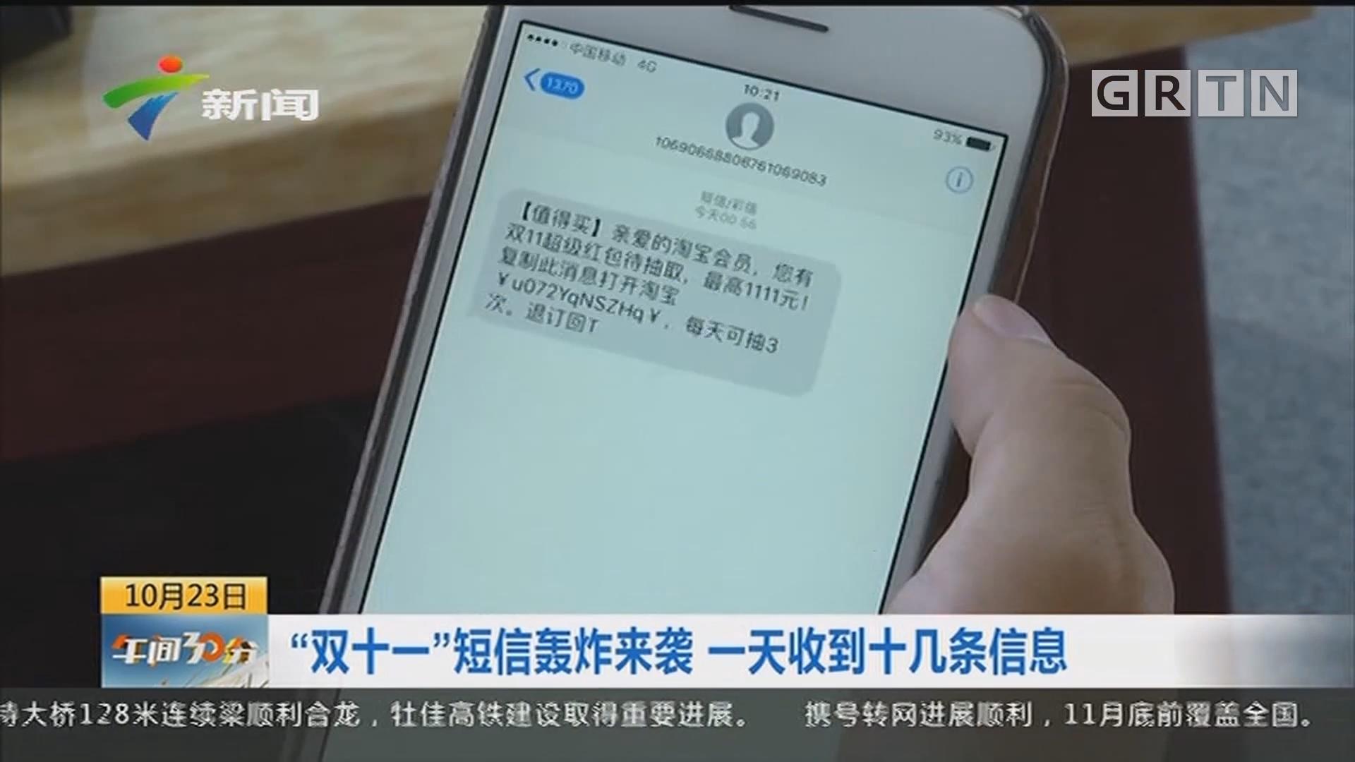 """""""双十一""""短信轰炸来袭 一天收到十几条信息"""