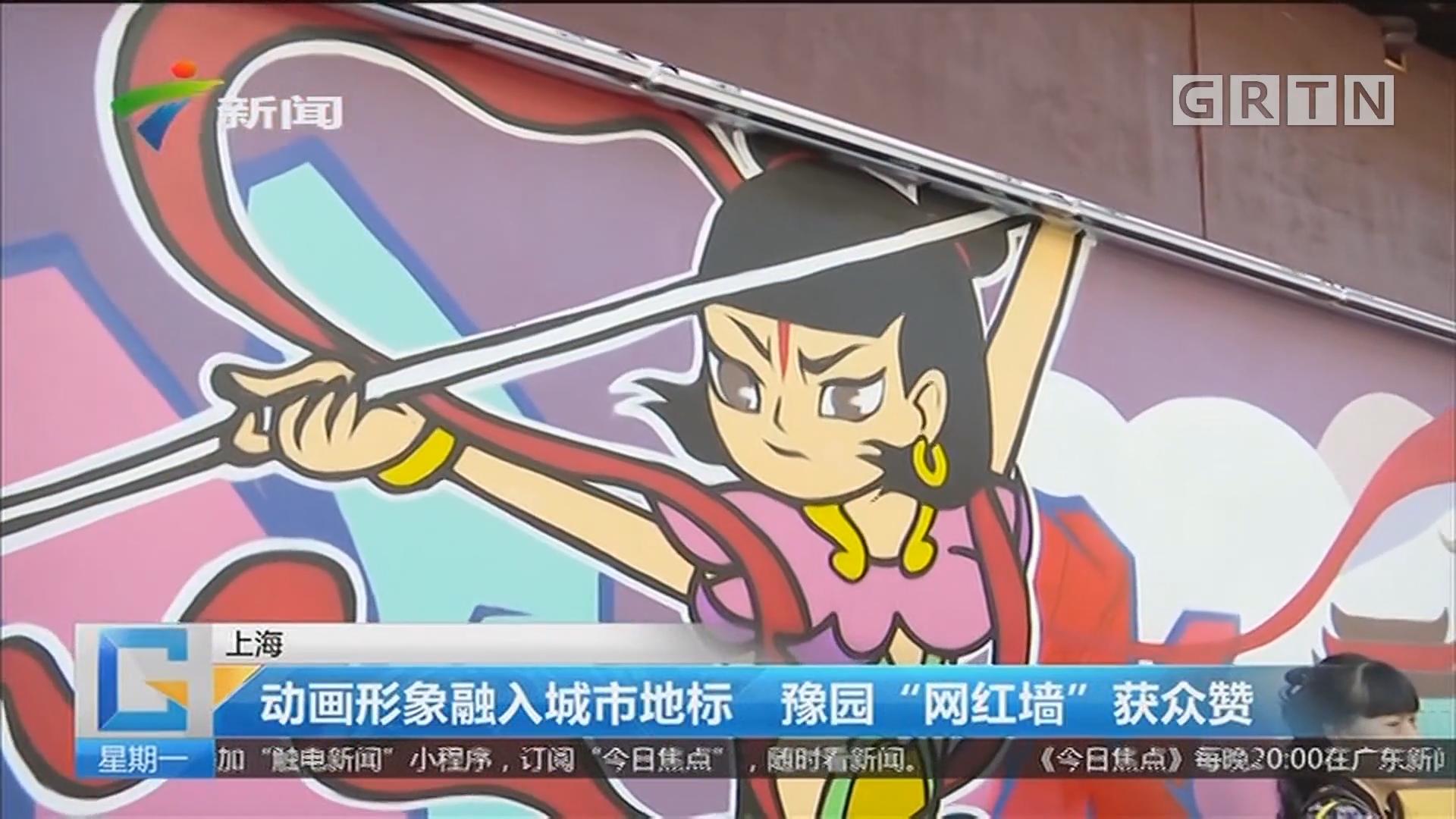"""上海:动画形象融入城市地标 豫园""""网红墙""""获众赞"""