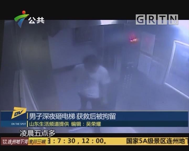 (DV現場)男子深夜砸電梯 獲救后被拘留