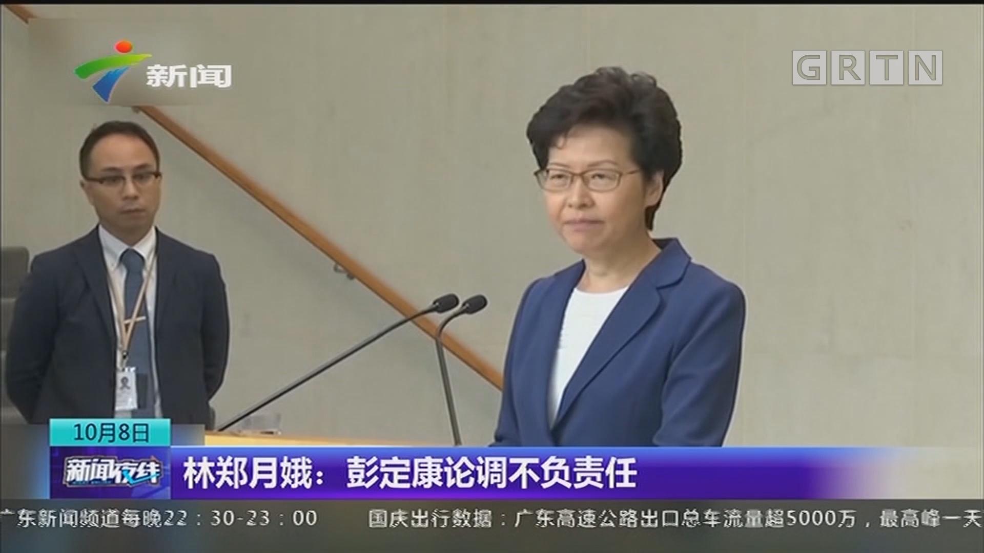 林郑月娥:彭定康论调不负责任