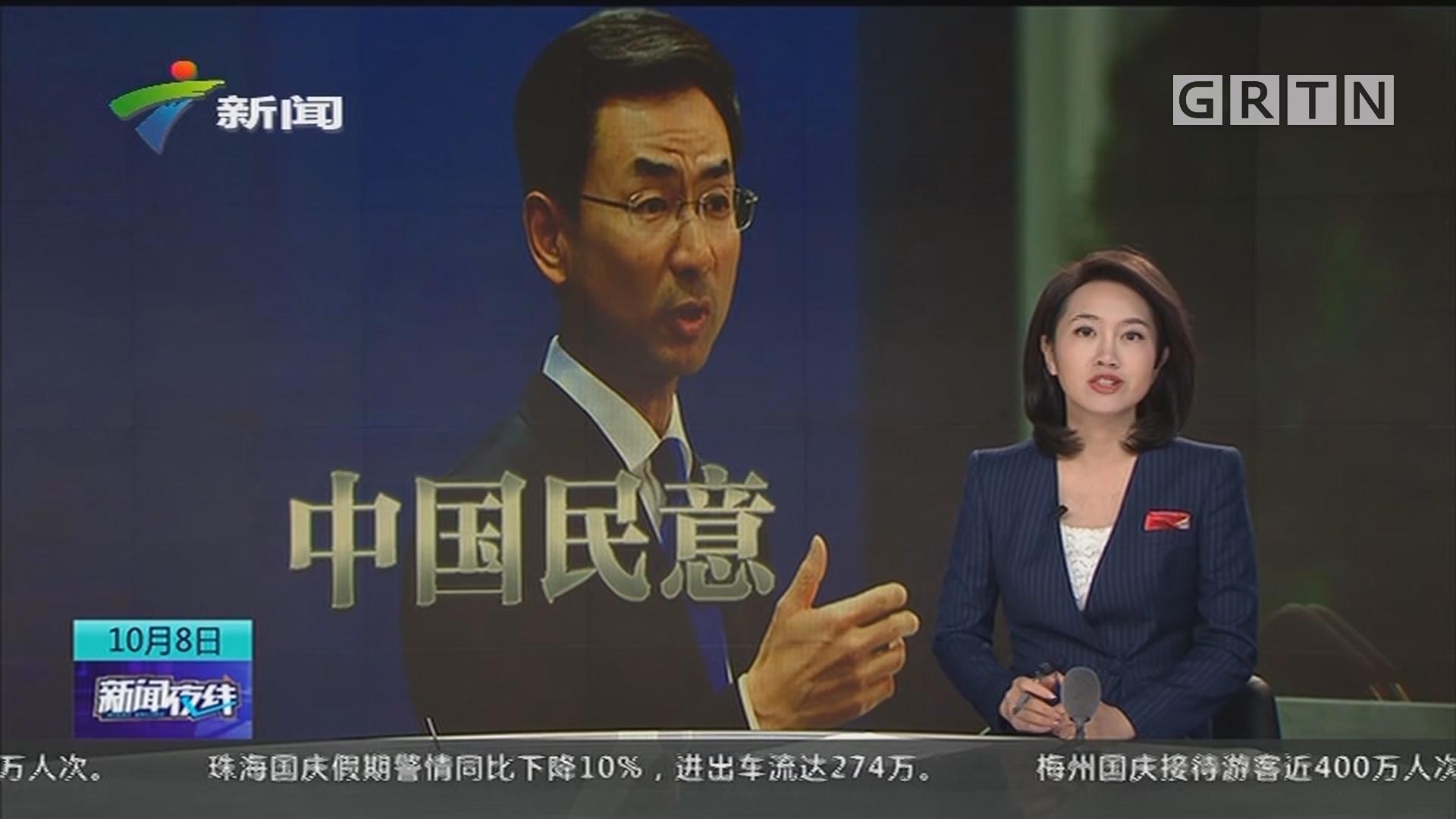 外交部发言人:中国民意