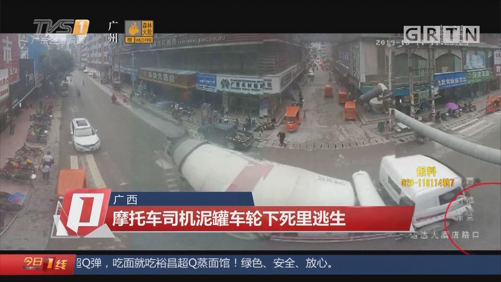 广西:摩托车司机泥罐车轮下死里逃生