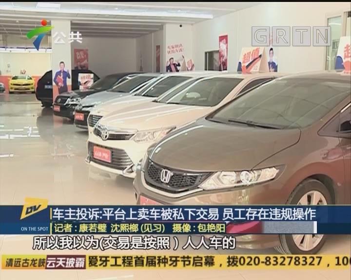 (DV现场)车主投诉:平台上卖车被私下交易 员工存在违规操作