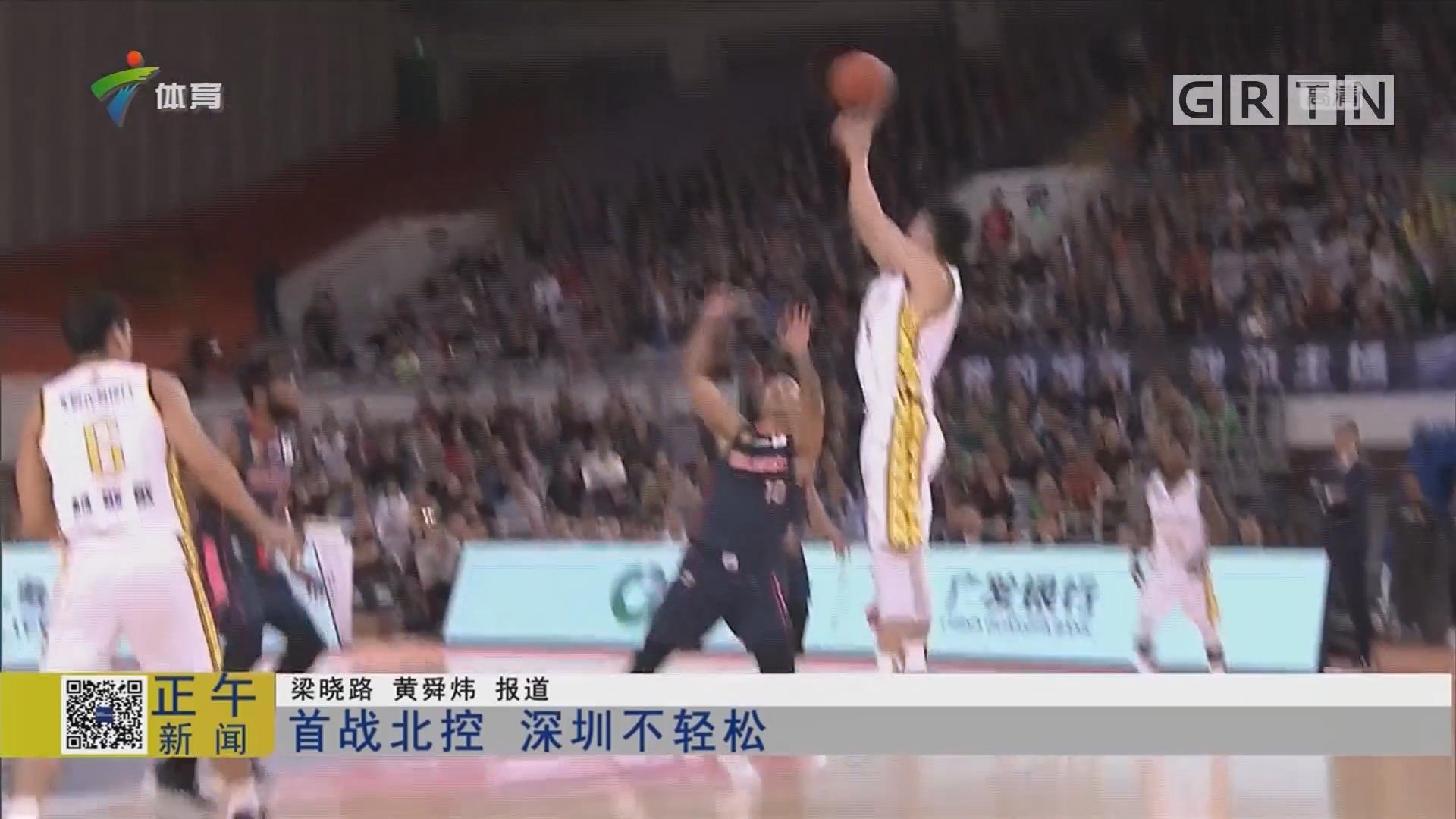 首战北控 深圳不轻松