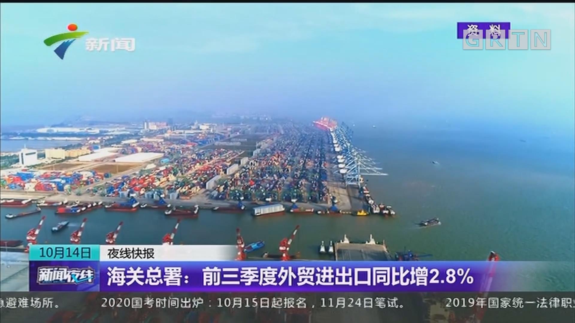 海关总署:前三季度外贸进出口同比增2.8%