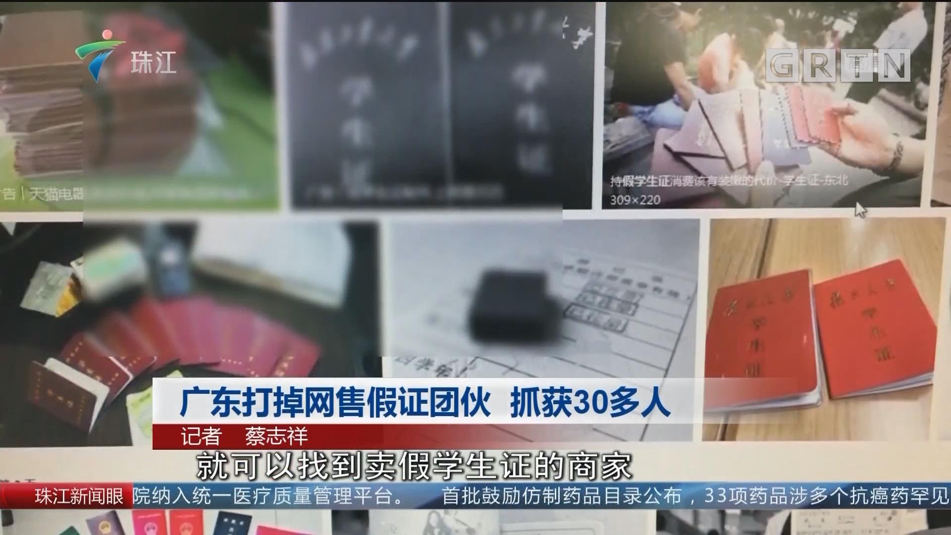 广东打掉网售假证团伙 抓获30多人
