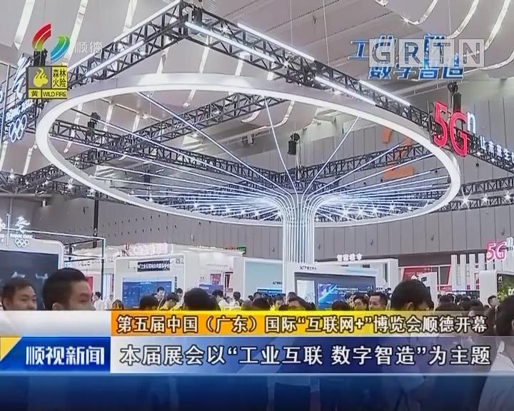 """第五届中国(广东)国际""""互联网+""""博览会顺德开幕"""