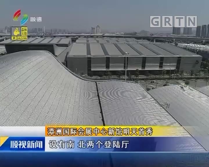 潭洲国际会展中心新馆明天首秀