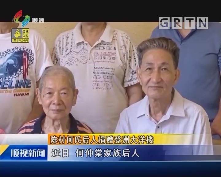陈村何氏后人捐赠登洲大洋楼