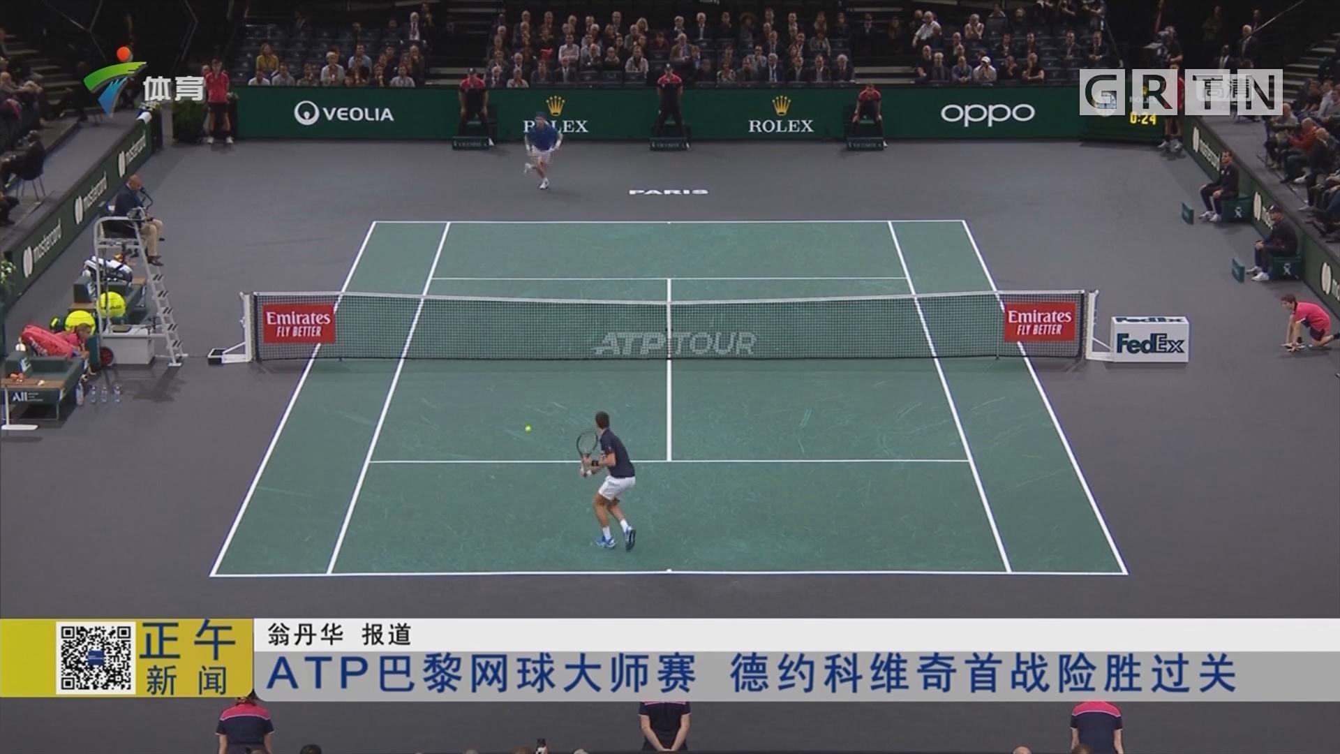 ATP巴黎网球大师赛 德约科维奇首战险胜过关
