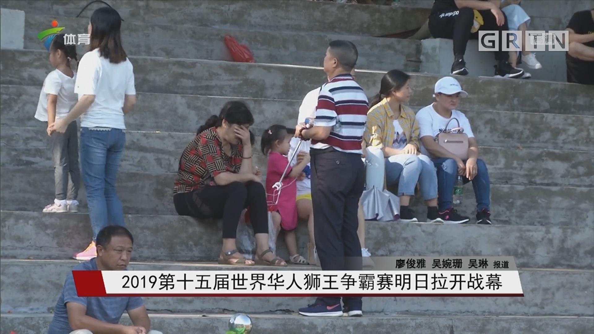2019第十五屆世界華人獅王爭霸賽明日拉開戰幕