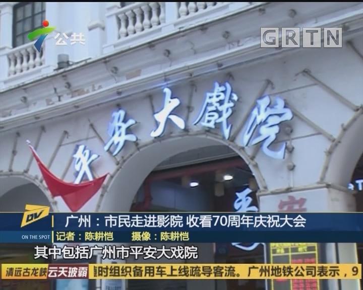 (DV现场)广州:市民走进影院 收看70周年庆祝大会