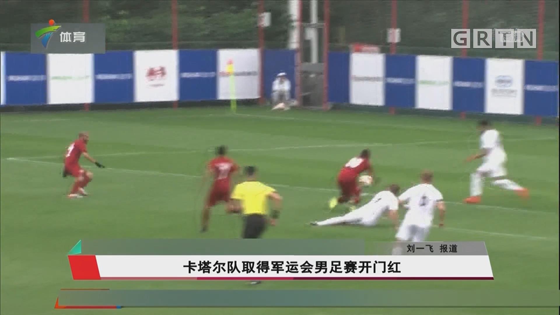 卡塔尔队取得军运会男足赛开门红
