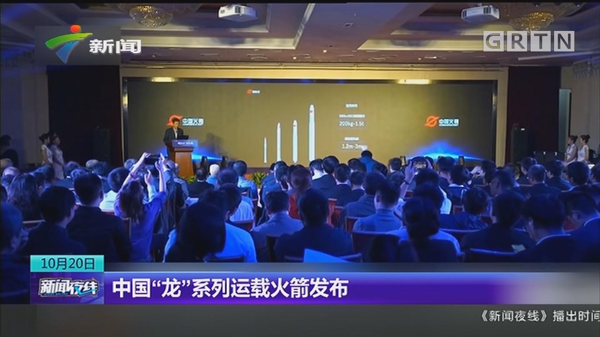 """中国""""龙""""系列运载火箭发布"""