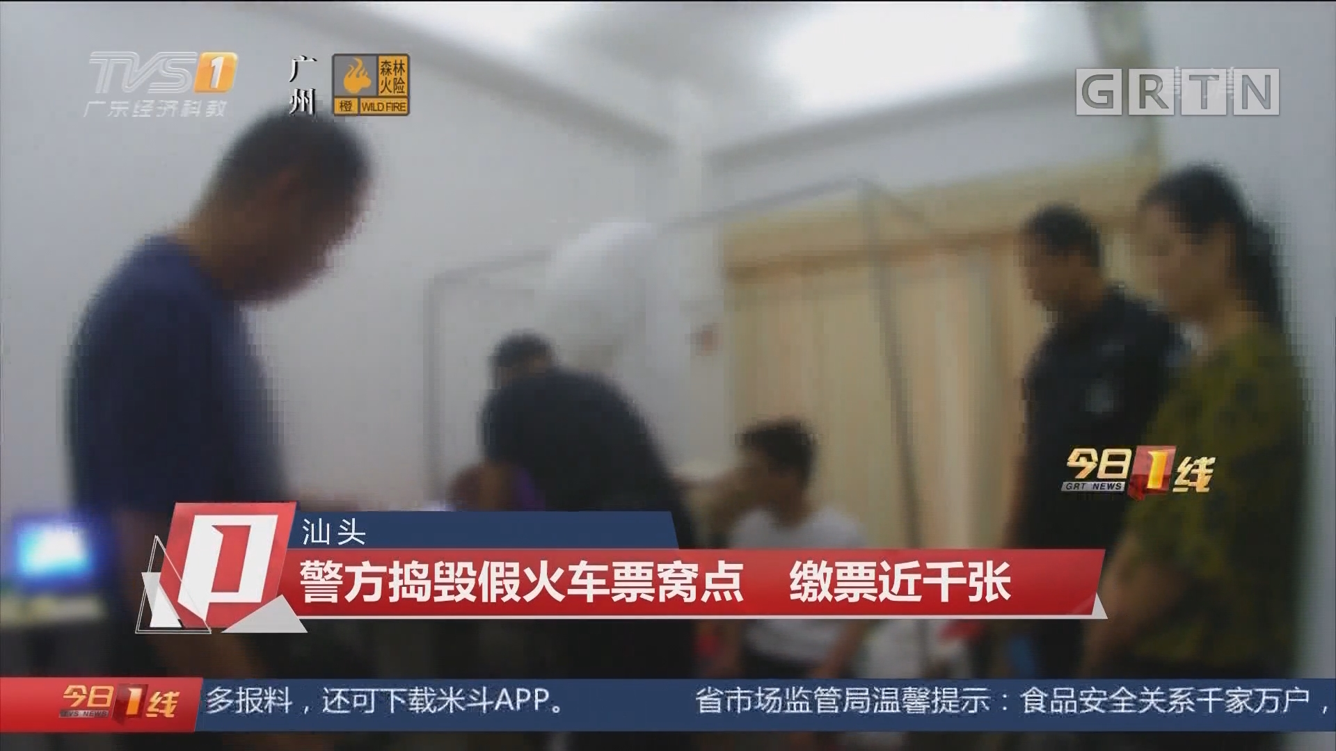 汕头:警方捣毁假火车票窝点 缴票近千张