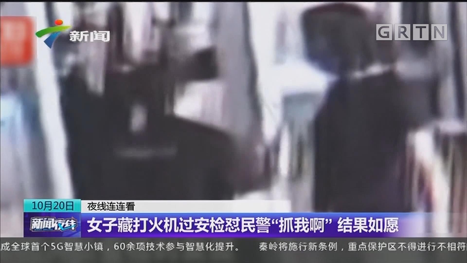 """女子藏打火机过安检怼民警""""抓我啊""""结果如愿"""