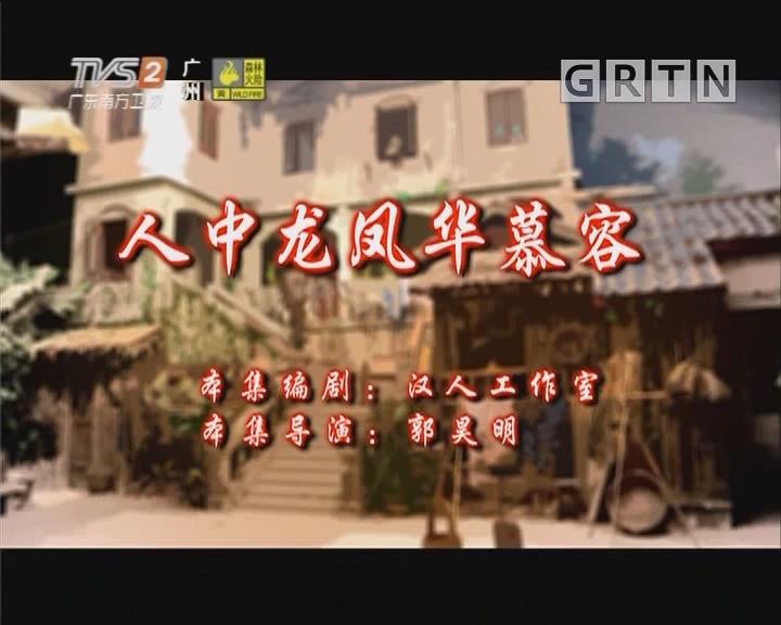 [2019-10-16]七十二家房客:人中龙凤华慕容