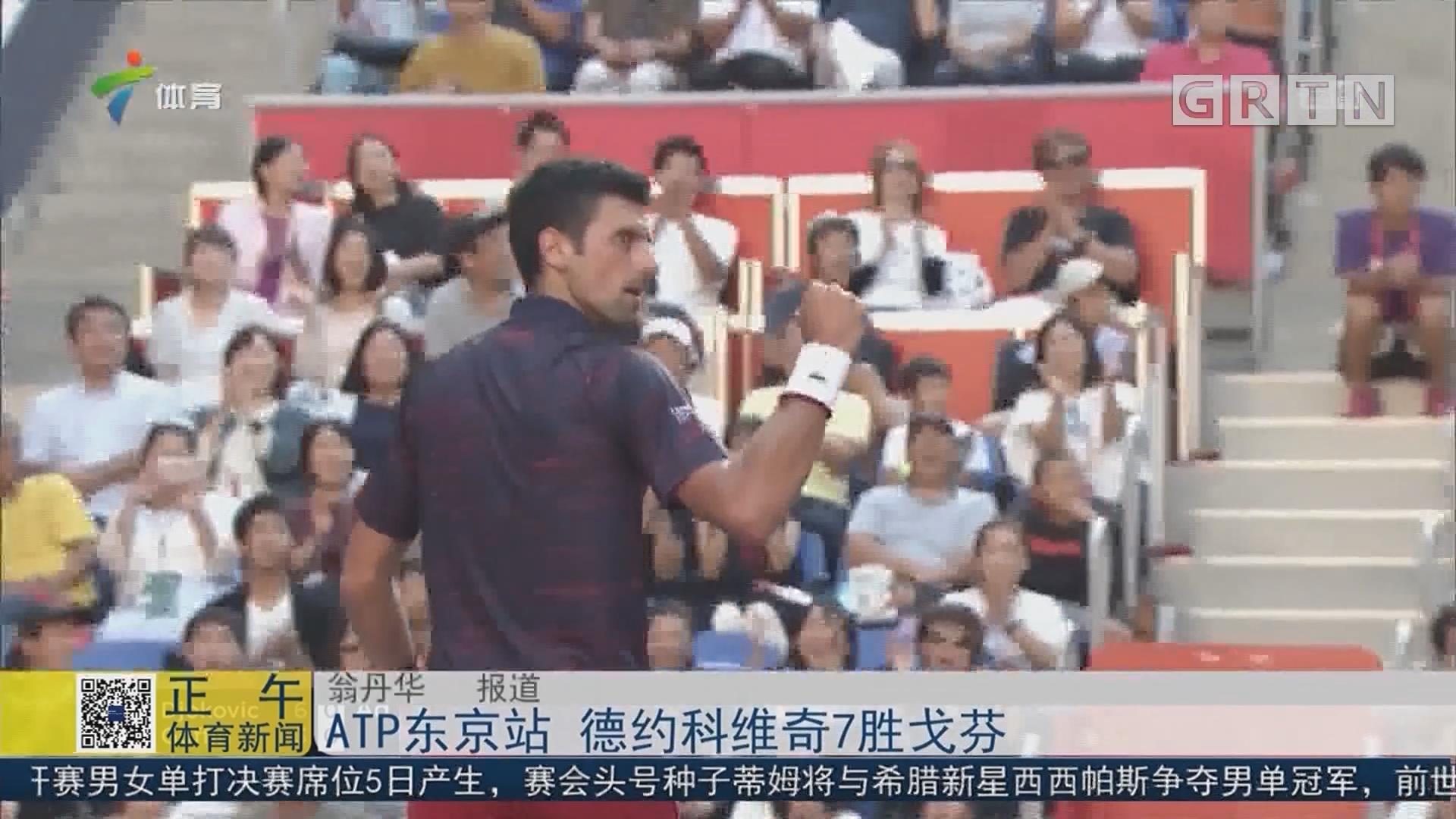 ATP东京站 德约科维奇7胜戈芬