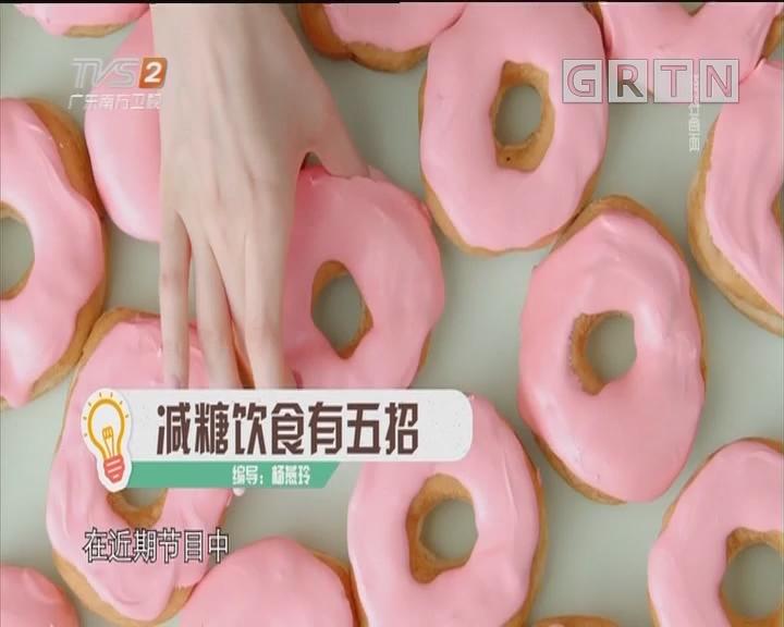 健康生活家:减糖饮食有五招