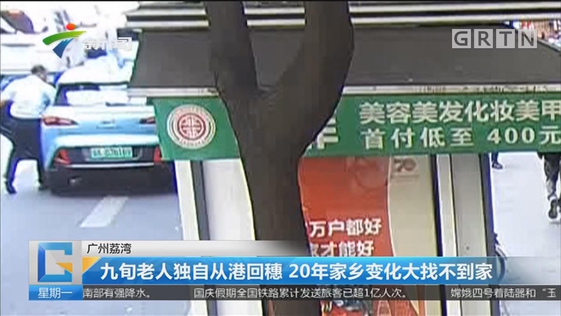 广州荔湾:九旬老人独自从港回穗 20年家乡变化大找不到家