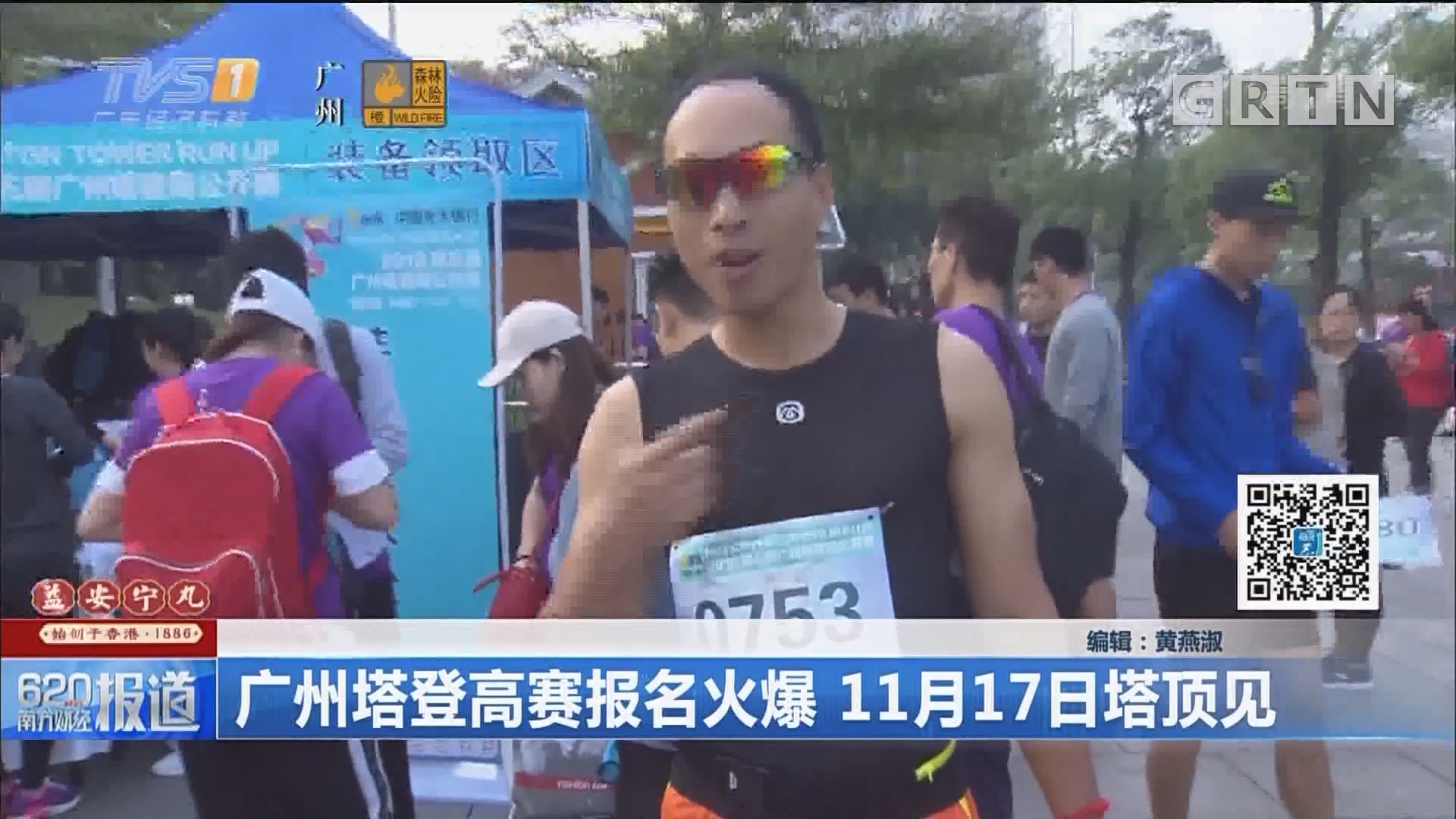 广州塔登高赛报名火爆 11月17日塔顶见