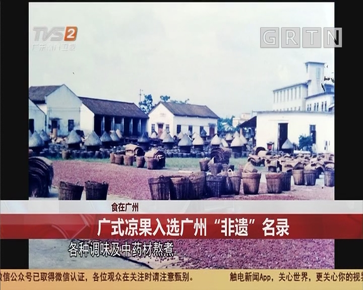 """食在廣州 廣式涼果入選廣州""""非遺""""名錄"""