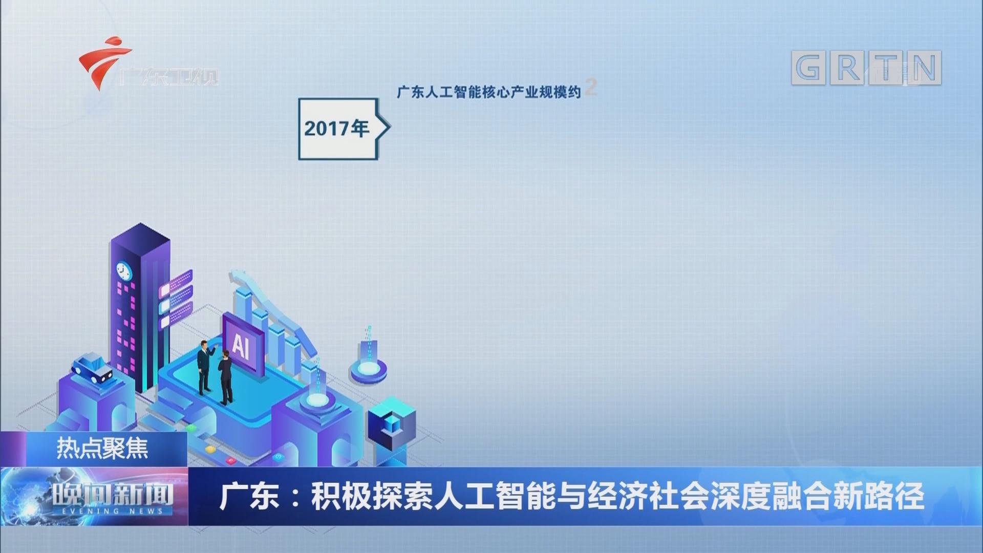 广东:积极探索人工智能与经济社会深度融合新路径